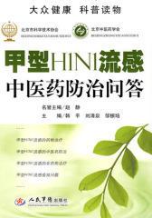 甲型H1N1流感中医药防治问答