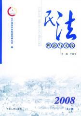 民法理论与实践.2008(总3辑)