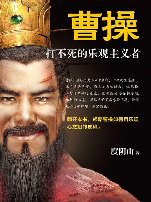 曹操:打不死的乐观主义者
