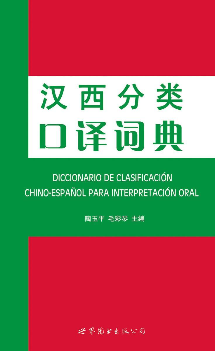 汉西分类口译词典(仅适用PC阅读)