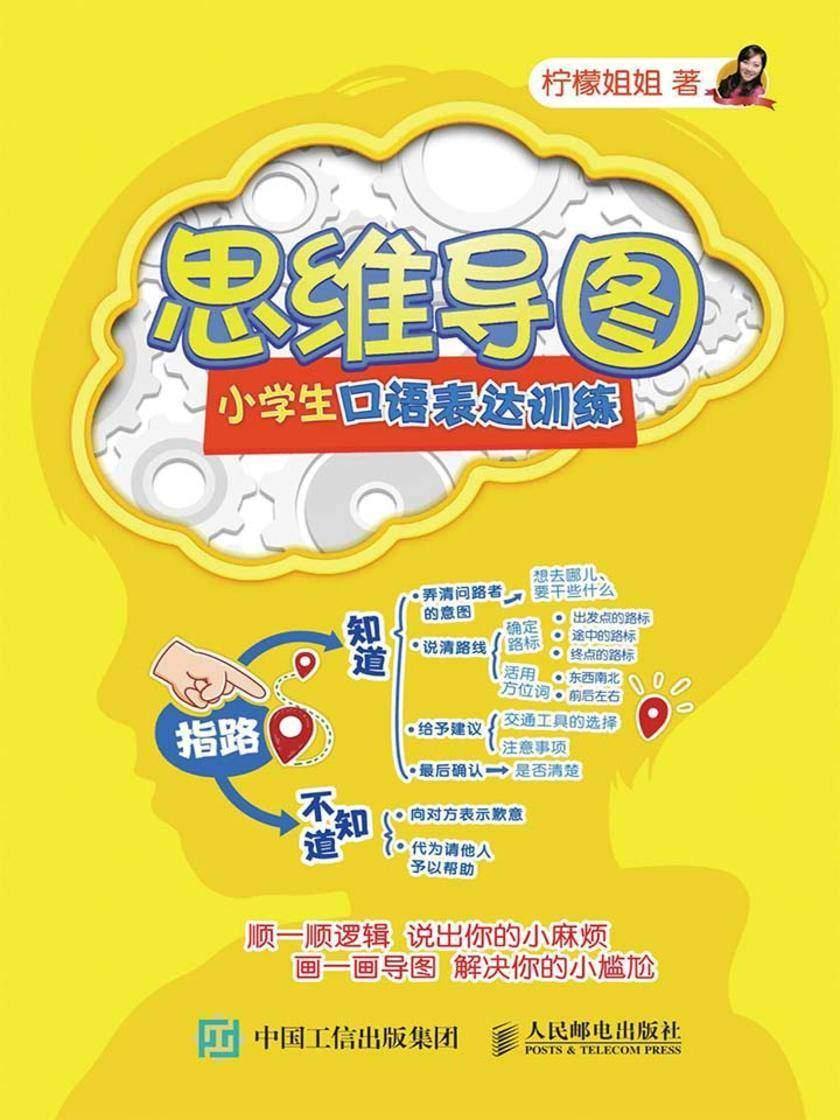 思维导图 小学生口语表达训练在线阅读