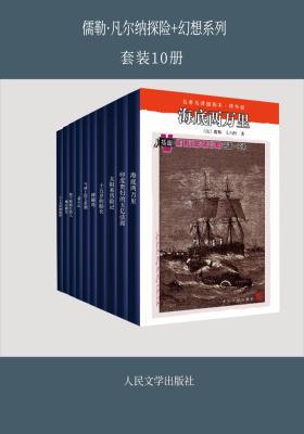 儒勒·凡尔纳探险+幻想系列(套装共10册)