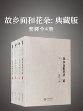 故乡面和花朵:典藏版(全4册)