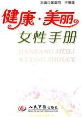 健康·美丽女性手册
