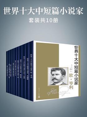 世界十大中短篇小说家(套装共10册)