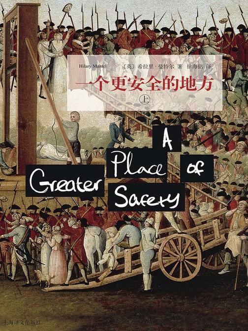 一个更安全的地方(套装上册)