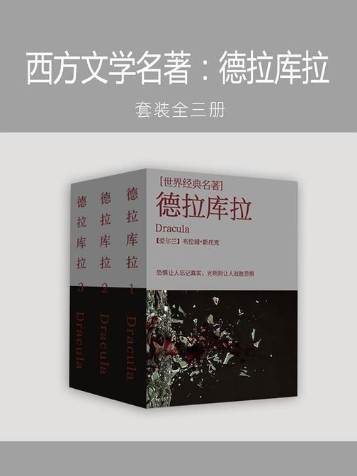 西方文学名著:德拉库拉(全三册)
