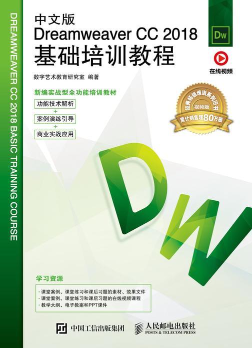中文版Dreamweaver CC 2018基础培训教程