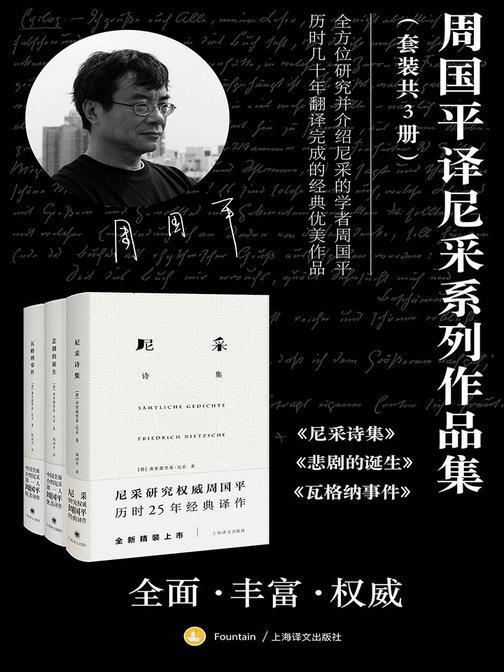 周国平译尼采作品套装(套装共3册)