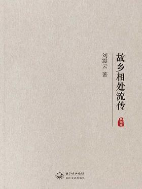故乡相处流传:典藏版