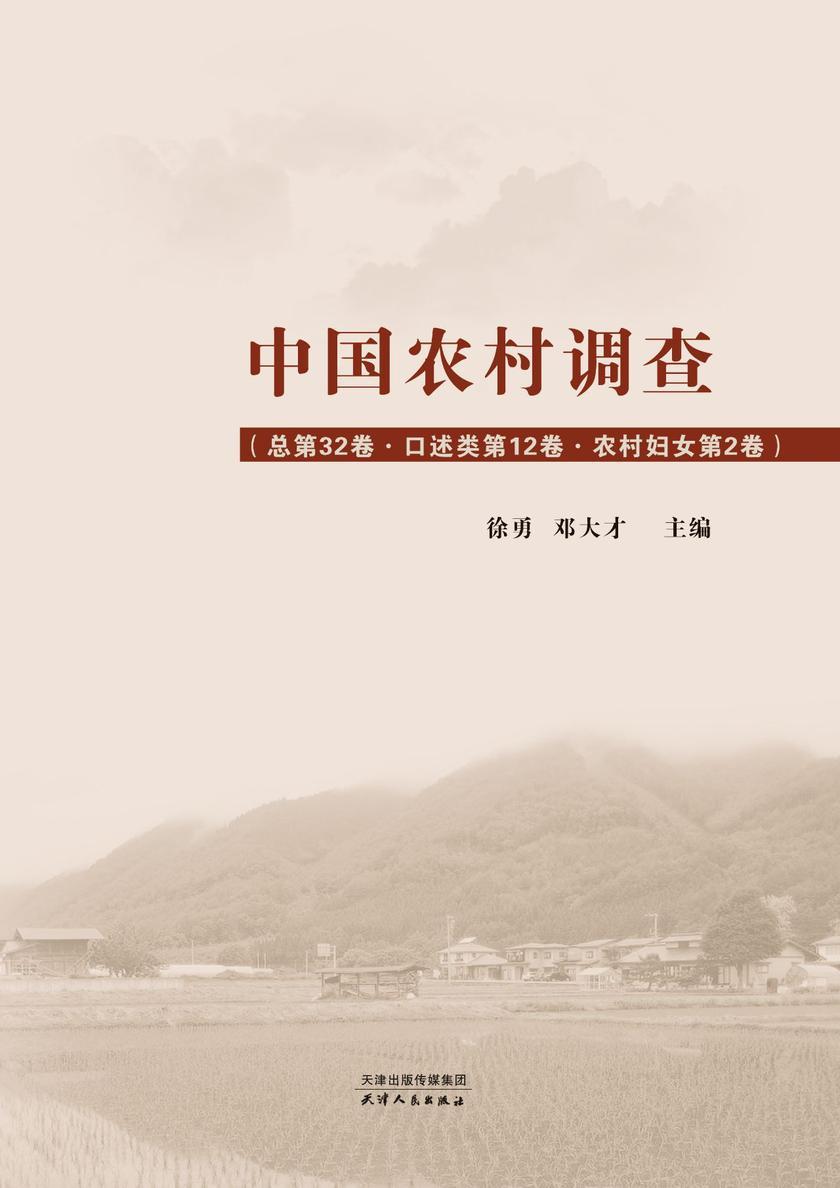 中国农村调查.总第32卷.口述类. 第12卷, 农村妇女. 第2卷