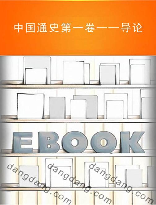 中国通史第一卷——导论