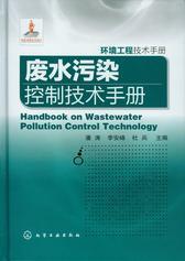 废水污染控制技术手册