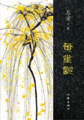 黄雀记(试读本)