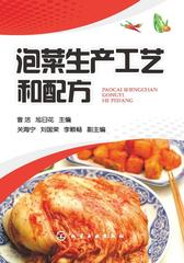 泡菜生产工艺和配方