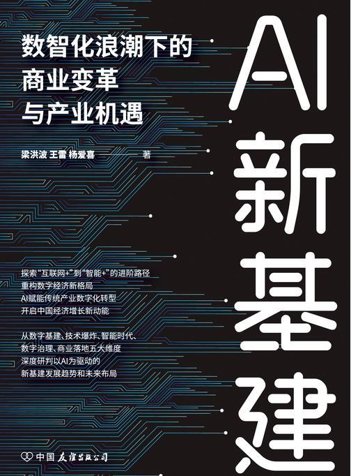 AI新基建 : 数智化浪潮下的商业变革与产业机遇(五大维度深度研判以AI为驱动的新基建发展趋势和未来布局)