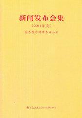新闻发布会集(2011年度)(试读本)
