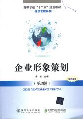 企业形象策划(第2版)(仅适用PC阅读)