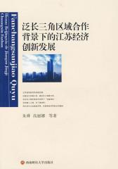 泛长三角区域合作背景下的江苏经济创新发展