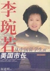 李琬若:从中国留学生到美国市长(仅适用PC阅读)