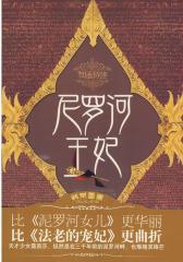 尼罗河王妃(试读本)