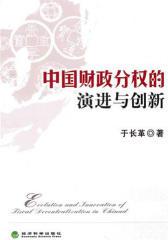 中国财政分权的演进与创新