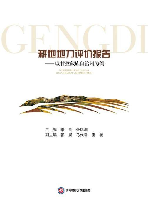 耕地地力评价报告以甘孜藏族自治州为例