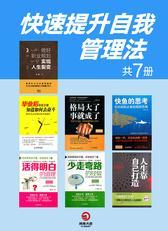 快速提升自我管理法(共7册)