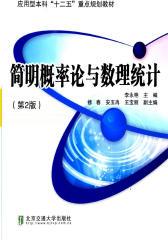 简明概率论与数理统计(第2版)(仅适用PC阅读)
