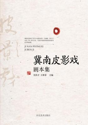 冀南皮影戏剧本集(仅适用PC阅读)