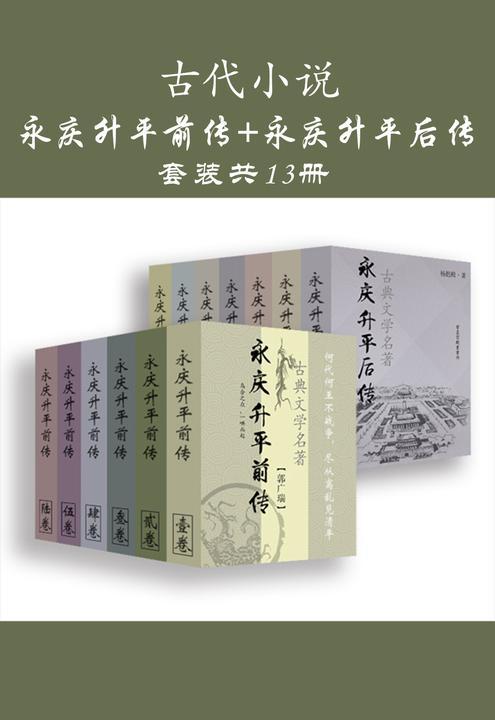 古代小说:永庆升平前传+永庆升平后传(共13册)