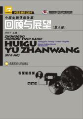 中国金融体制改革:回顾与展望(第六届)(仅适用PC阅读)