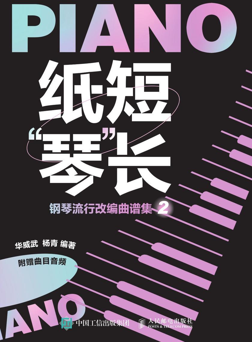 """纸短""""琴""""长:钢琴流行改编曲谱集2"""