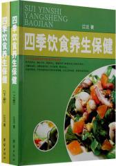 四季饮食养生保健(试读本)
