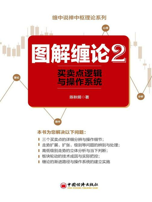图解缠论.2,买卖点逻辑与操作系统(缠中说禅中枢理论系列)