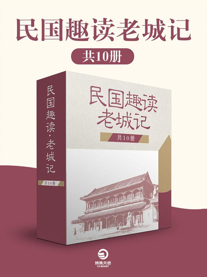 民国趣读·老城记(共10册)