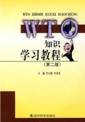 WTO知识学习教程(第二版)