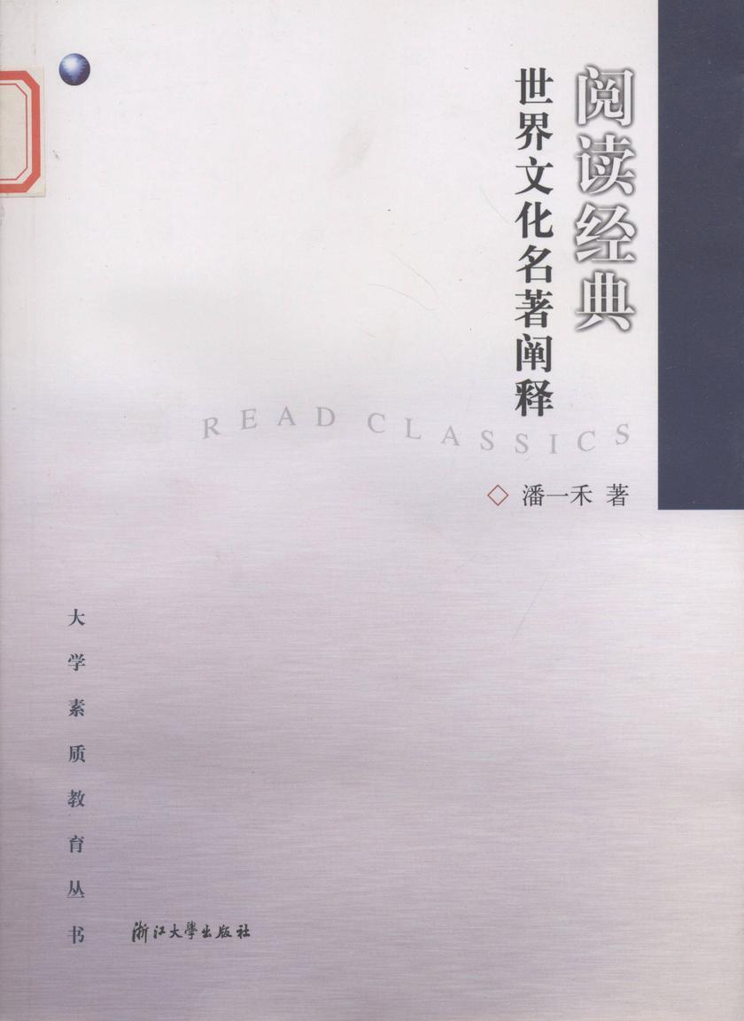 阅读经典:世界文化名著阐释(仅适用PC阅读)