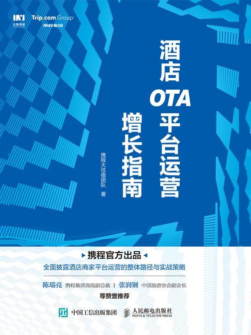 酒店OTA平台运营增长指南