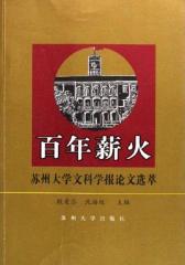 百年薪火:苏州大学文科学报论文选萃(仅适用PC阅读)