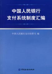 中国人民银行支付系统制度汇编