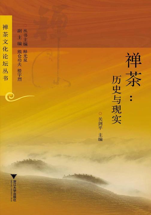 禅茶:历史与现实