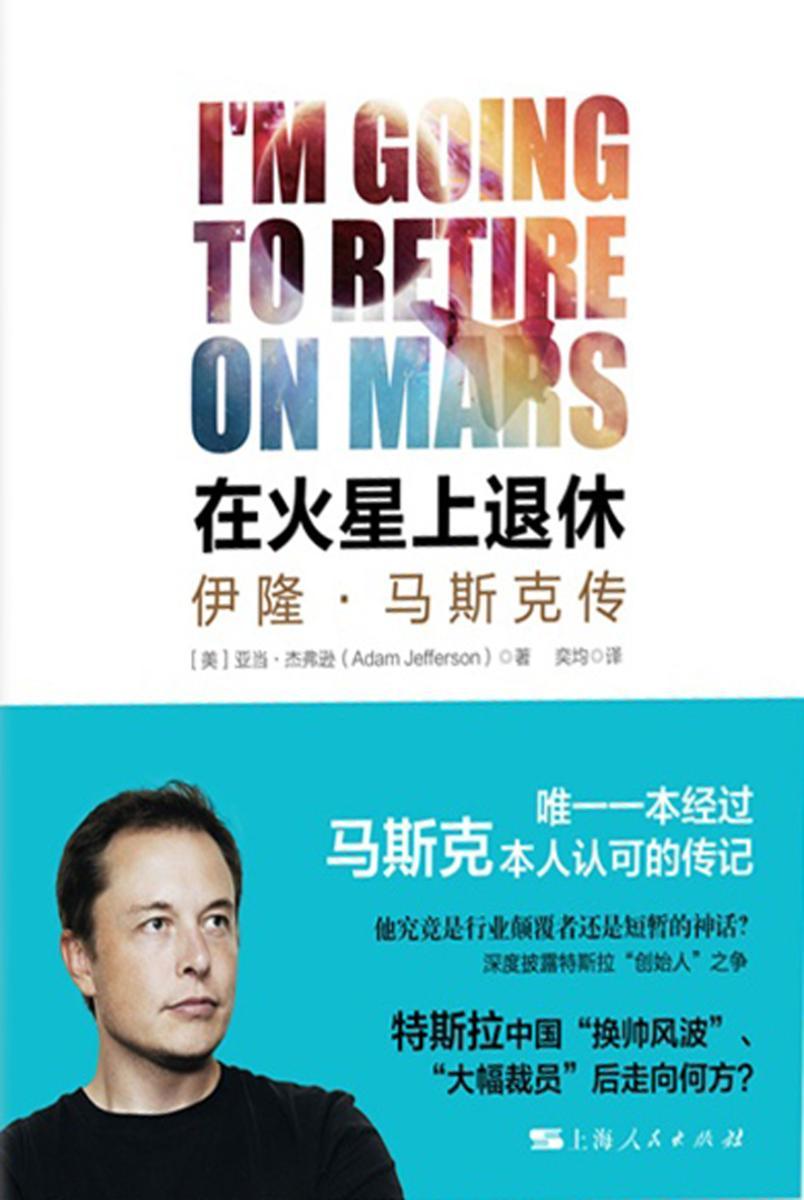 在火星上退休:伊隆·马斯克传