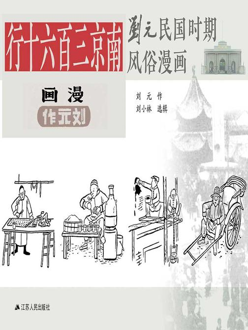 南京三百六十行 刘元民国时期风俗漫画