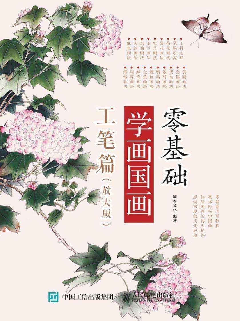 零基础学画国画:工笔篇(放大版)