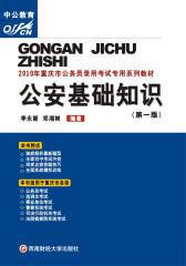 2010年重庆市公务员录用考试专用系列教材:公安基础知识(第一版)(仅适用PC阅读)