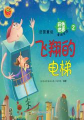 绿色法国童话:飞翔的电梯(仅适用PC阅读)