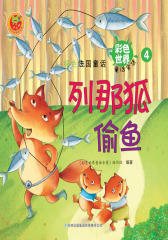 绿色法国童话:列那狐偷鱼(仅适用PC阅读)