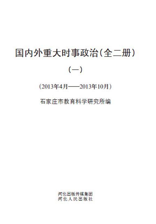 国内外重大时事政治(全二册)(一)(2015年4月——2015年10月)