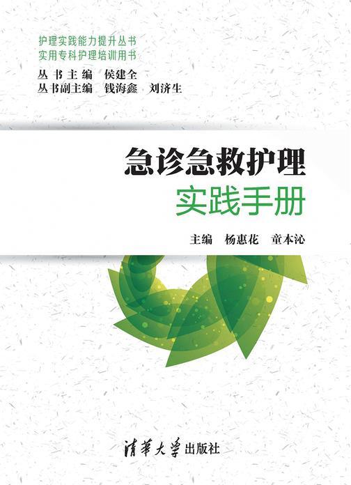 急诊急救护理实践手册(实用专科护理培训用书)